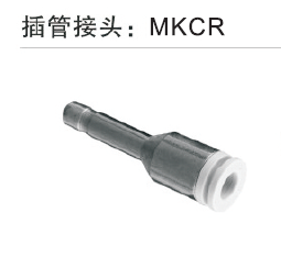插管接头 MKCR